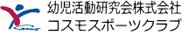 幼児活動研究会株式会社・コスモスポーツクラブ